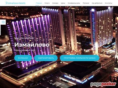 izmailovo-hotels.ru