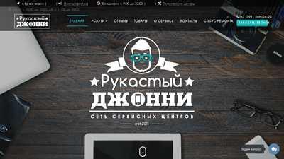 johnny-service.ru