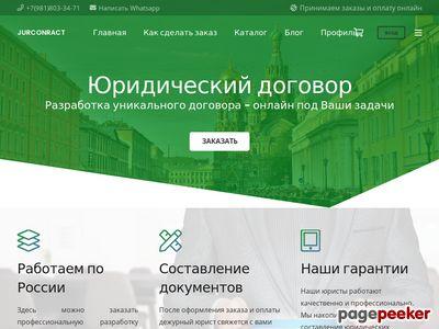 jurcontract.ru