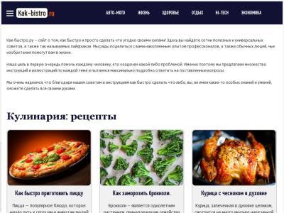 kak-bistro.ru