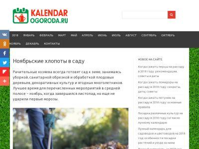 kalendarogoroda.ru