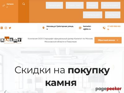 kamelot-s.ru
