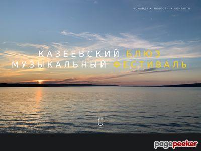 kazeevkablues.star-go.ru