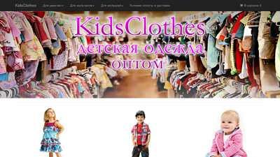 kidsclothes.od.ua