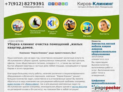 kirov-klining.ru
