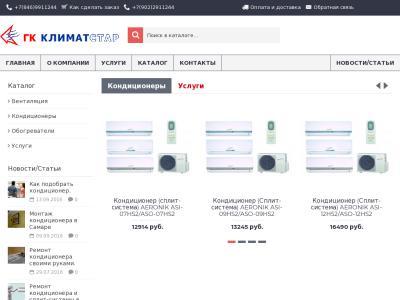 klimat-star.ru