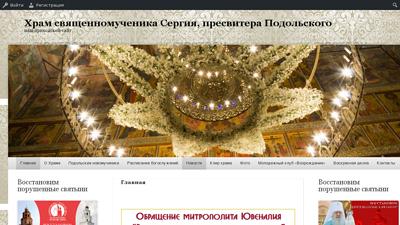 klimovsk.cerkov.ru