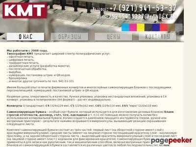 kmt-print.ru