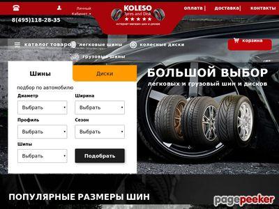 koleso-td.ru