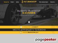 kolomna.glavtrak.ru