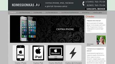 komissionka5.ru