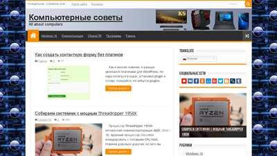 kompsovety.ru