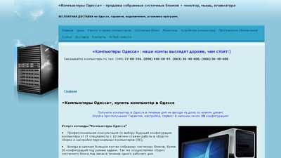kompyutery.od.ua