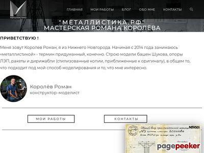 korolevra.ru