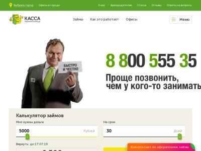 kreditkassa.ru