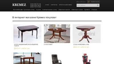 kremez.com.ua