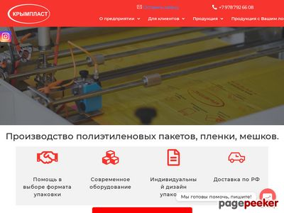 krimplast.ru
