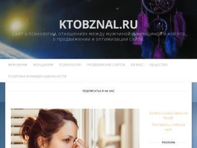 ktobznal.ru