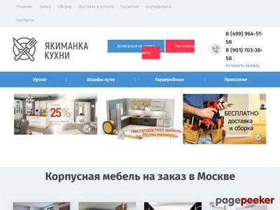 kuhni-yakimanka.ru