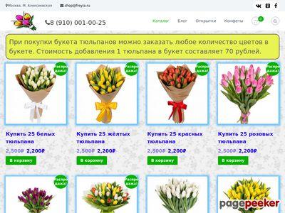 kupit-tulpan.ru
