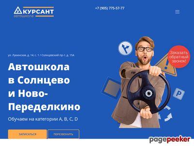 kursantavto.ru