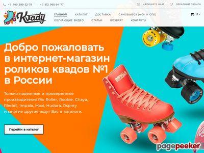 kvady.ru