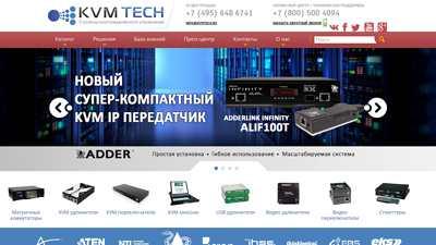 kvmtech.ru