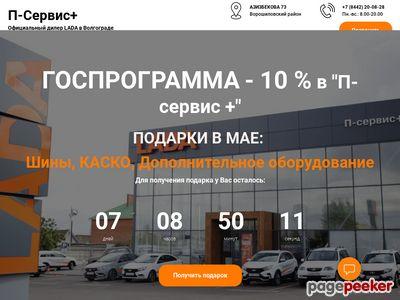 ladavolgograd.ru