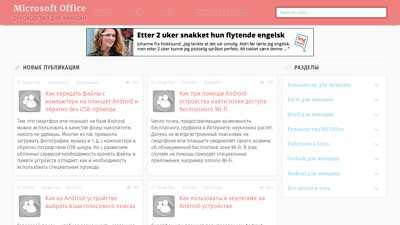 ladyoffice.ru
