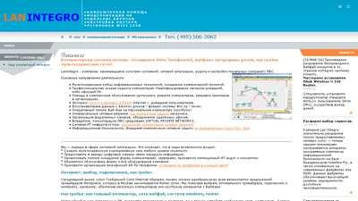lanintegro.net
