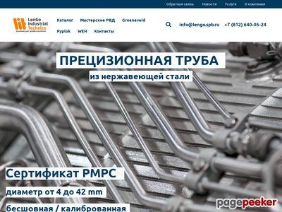 lengopro.ru