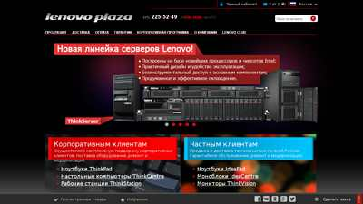 lenovoplaza.ru