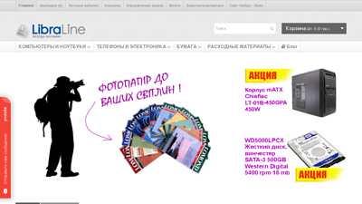 libramarket.com.ua
