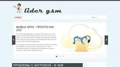 lider-gsm.ru