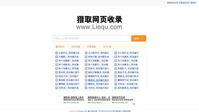 liequ.com