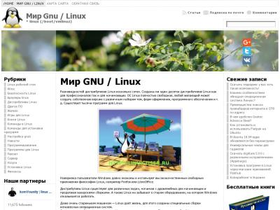 linux-user.ru