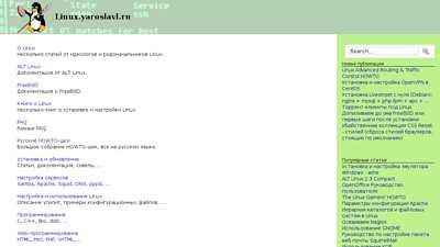 linux.yaroslavl.ru