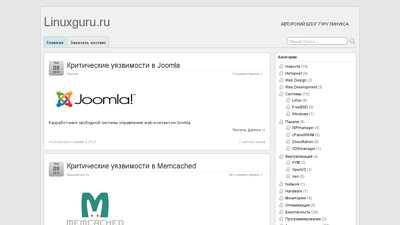 linuxguru.ru