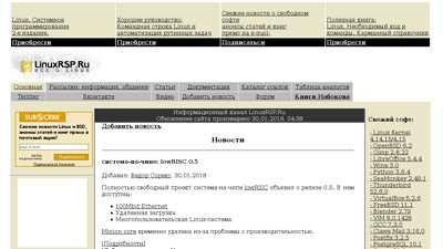linuxrsp.ru