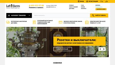 loftelectro.ru