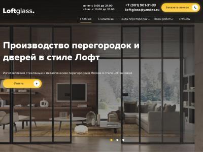 loftglass.ru