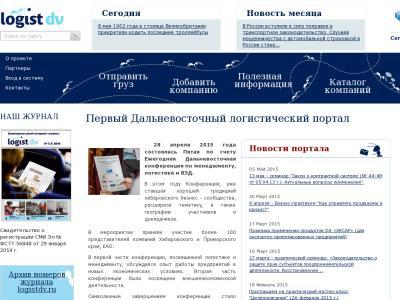 logistdv.ru