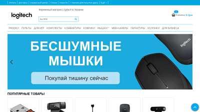 logitechmarket.com.ua