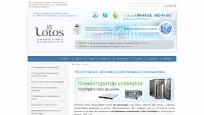 lotosltd.ru