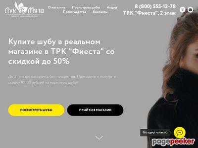 luk-i-myata.ru