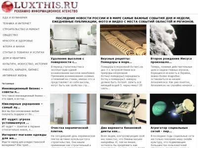 luxthis.ru
