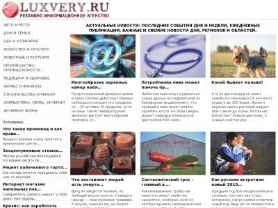 luxvery.ru