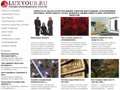 luxyour.ru