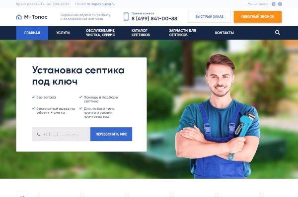 m-topas.ru