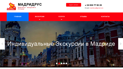 madrid.siteedit.ru